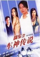飚车之车神传说(影视)
