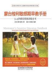 蒙台梭利敏感期早教手册.0~6岁感官系统训练全书