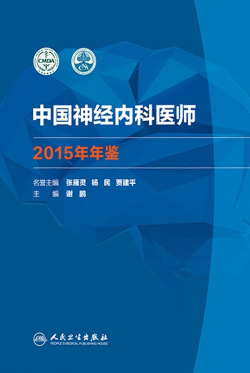 中国神经内科医师2015年年鉴