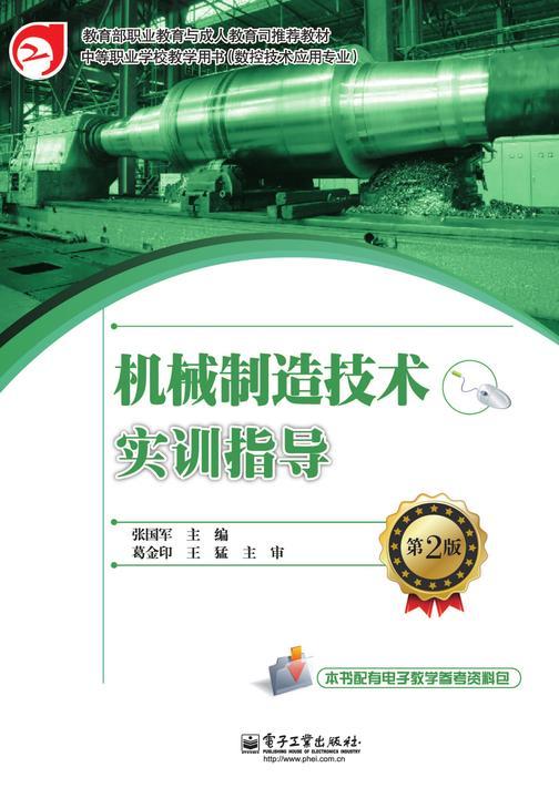 机械制造技术实训指导(第2版)