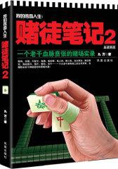 我的传奇人生:赌徒笔记2 血战到底(试读本)