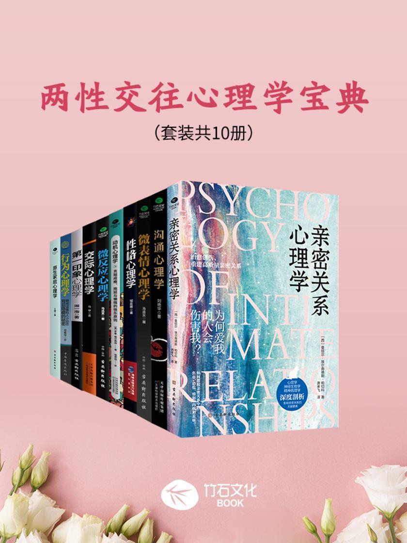 两性交往心理学宝典(套装共10册)