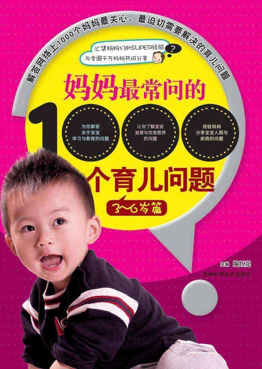 妈妈 常问的1000个育儿问题(3-6岁篇)