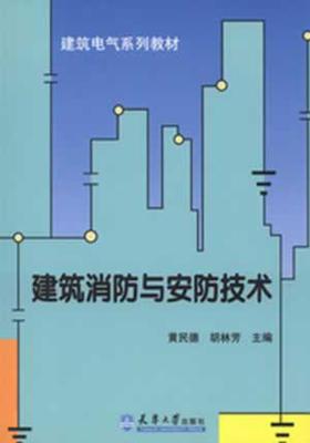 建筑消防与安防技术(建筑电气系列教材)