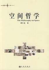 空间哲学(试读本)