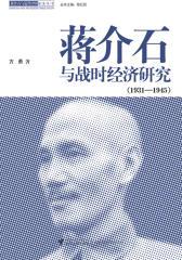 蒋介石与战时经济研究(1931-1945)