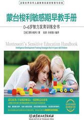 蒙台梭利敏感期早教手册.0~6岁智力发育训练全书