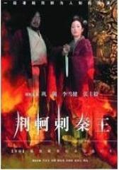 荆轲刺秦王(影视)