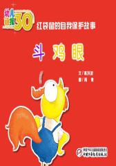幼儿画报30年精华典藏﹒斗鸡眼(多媒体电子书)(仅适用PC阅读)