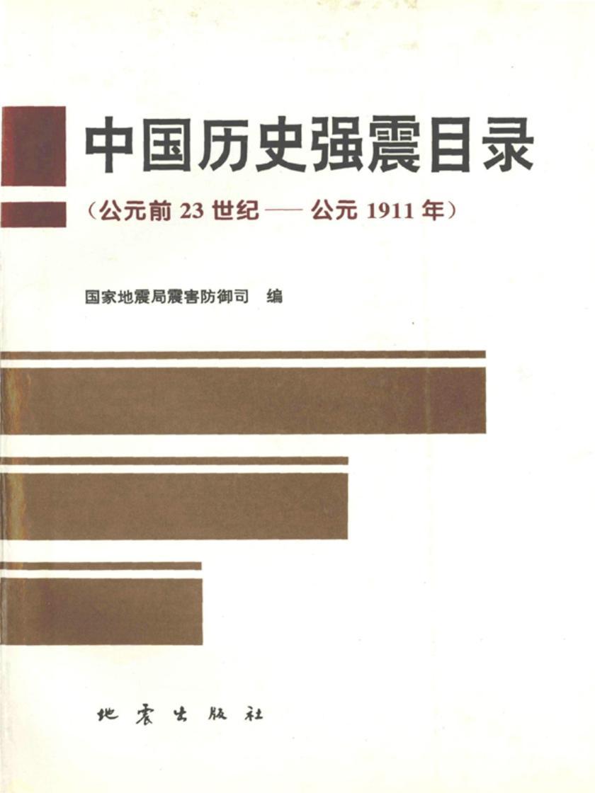 中国历史强震目录(公元前23世纪-公元1911年)(仅适用PC阅读)