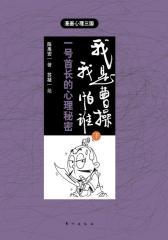 漫画心理三国:我是曹操,我怕谁(下)