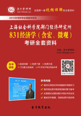 [3D电子书]圣才学习网·2015年上海社会科学院部门经济研究所831经济学(含宏、微观)考研全套资料(仅适用PC阅读)