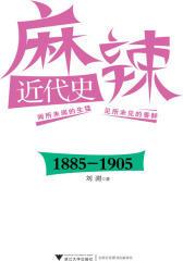 麻辣近代史:1885-1905