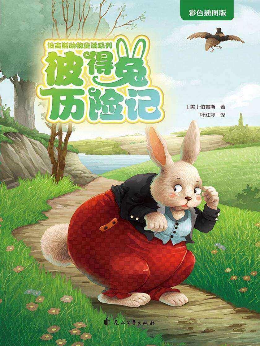 彼得兔历险记(伯吉斯动物童话系列第一辑)