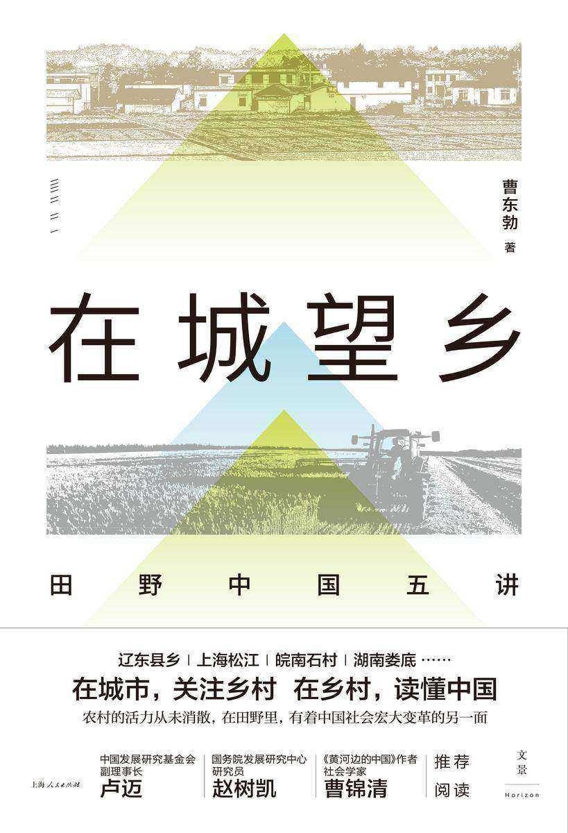 在城望乡:田野中国五讲
