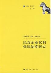 民营企业权利保障制度研究(仅适用PC阅读)