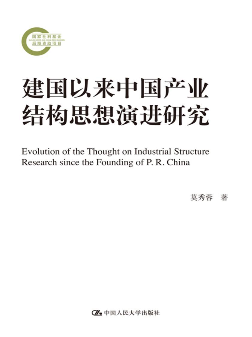 建国以来中国产业结构思想演进研究(国家社科基金后期资助项目)