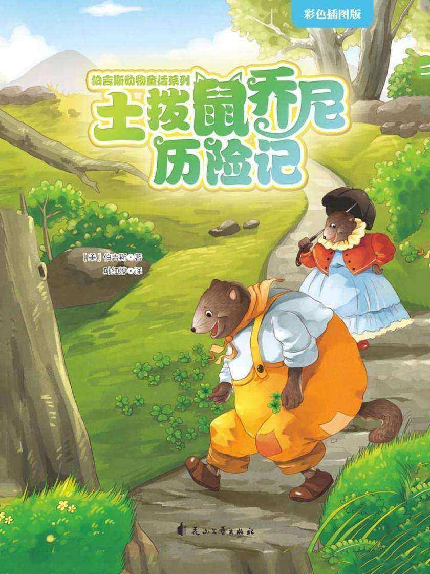 土拨鼠乔尼历险记(伯吉斯动物童话系列第一辑)