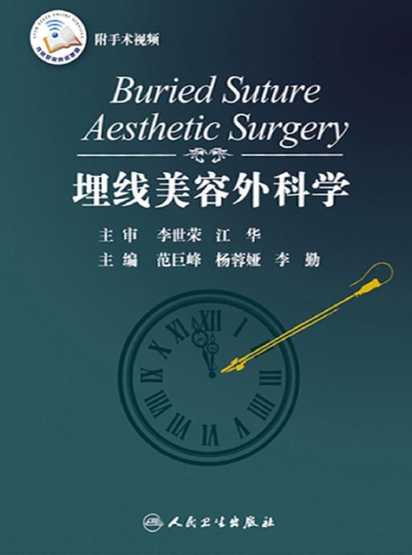 埋线美容外科学