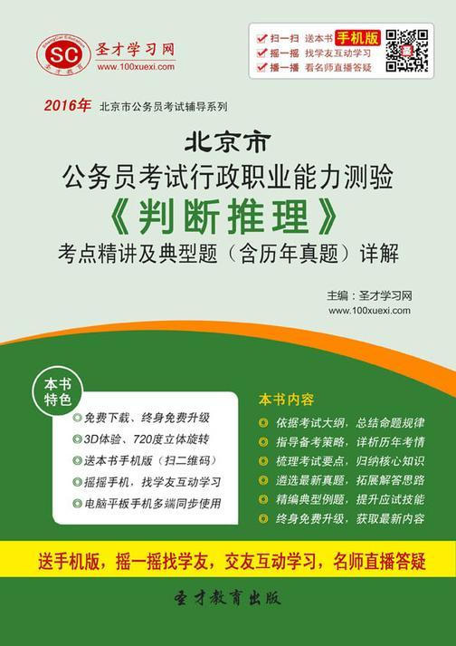 2018年北京市公务员考试行政职业能力测验《判断推理》考点精讲及典型题(含历年真题)详解