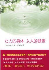 女人的身体 女人的健康(试读本)
