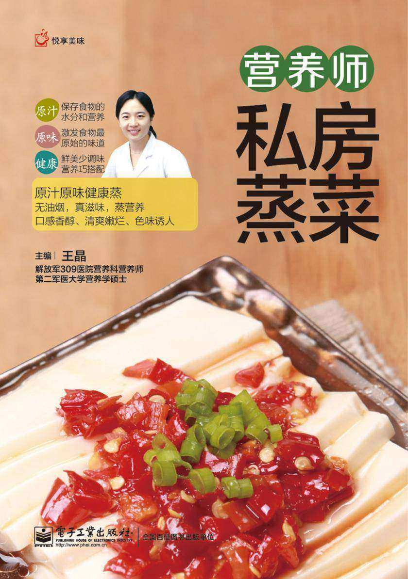 营养师私房蒸菜(全彩)