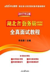 中公版2017湖北省公务员录用考试专用教材:全真面试教程