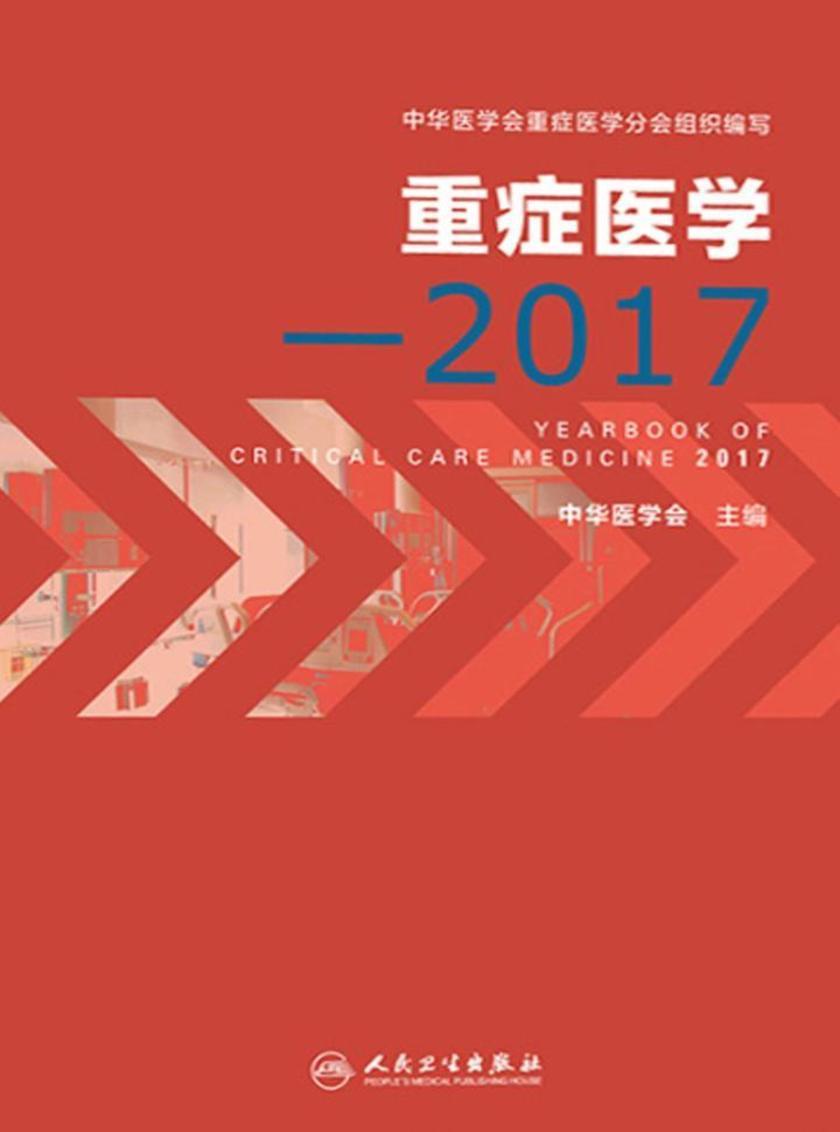 重症医学—2017