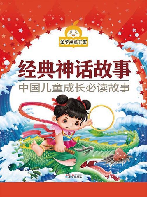 金苹果童书馆:经典神话故事(彩图注音版)