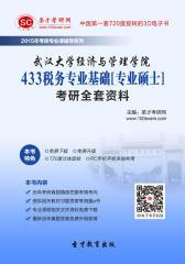 [3D电子书]圣才学习网·2015年武汉大学经济与管理学院433税务专业基础[专业硕士]考研全套资料(仅适用PC阅读)