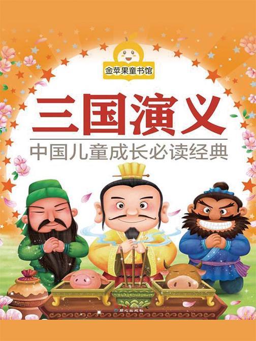 金苹果童书馆:三国演义(彩图注音版)
