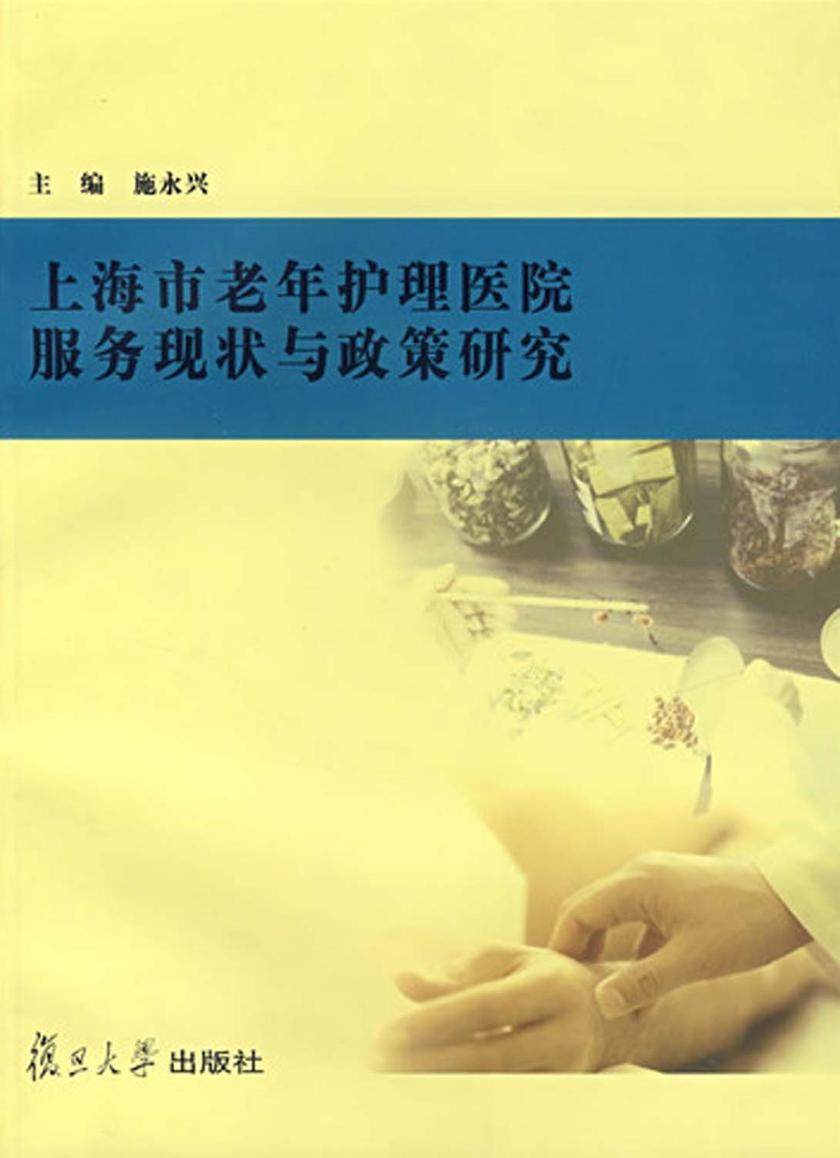 上海市老年护理医院服务现状与政策研究(仅适用PC阅读)
