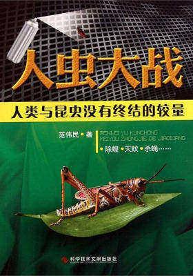 人虫大战:人类与昆虫没有终结的较量