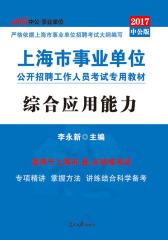 中公版2017上海市事业单位公开招聘工作人员考试专用教材:综合应用能力