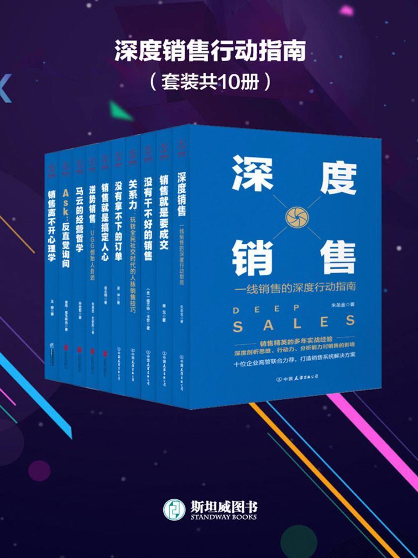 深度销售行动指南(套装共10册)