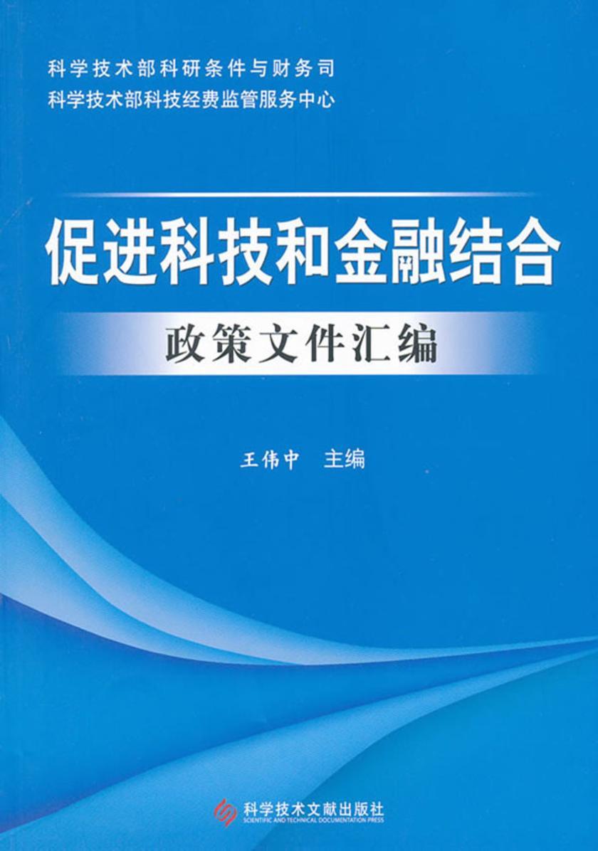 促进科技和金融结合政策文件汇编(仅适用PC阅读)