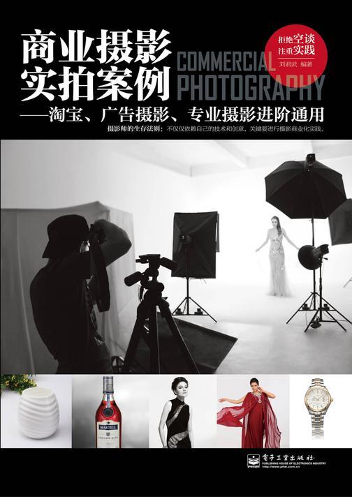 商业摄影实拍案例:淘宝、广告摄影、专业摄影进阶通用