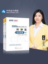 注册会计师2020考试教材辅导  中华会计网校 梦想成真  2020年注册会计师应试指南(上下册)-经济法
