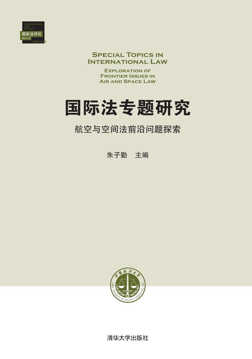 国际法专题研究:航空与空间法前沿问题探索