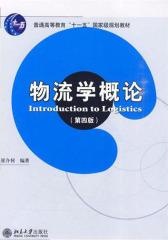 物流学概论(第四版)(仅适用PC阅读)