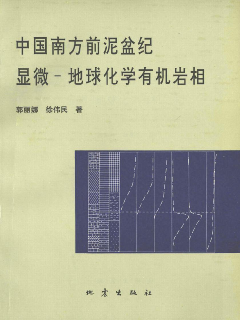 中国南方前泥盆纪显微-地球化学  岩相(仅适用PC阅读)