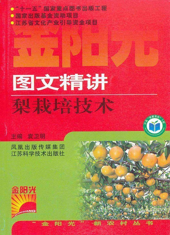 图文精讲梨栽培技术(仅适用PC阅读)