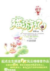 猫游记3(试读本)