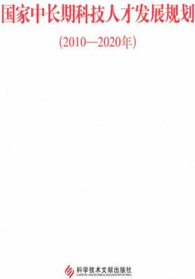 国家中长期科技人才发展规划(2010-2020年)