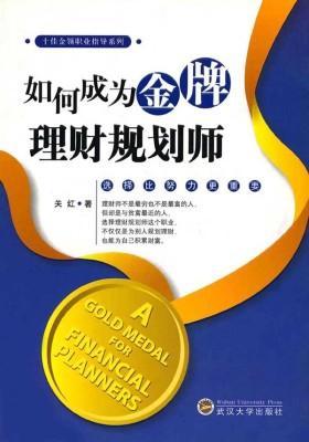 十佳金领职业指导系列:如何成为金牌理财规划师