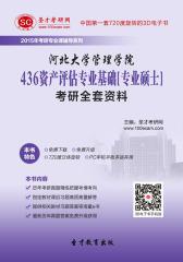 [3D电子书]圣才学习网·2015年河北大学管理学院436资产评估专业基础[专业硕士]考研全套资料(仅适用PC阅读)