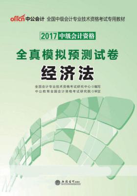 中公版2017全国中级会计专业技术资格考试专用教材:全真模拟预测试卷经济法