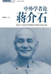 中外学者论蒋介石——蒋介石与近代中国国际学术研讨会论文集
