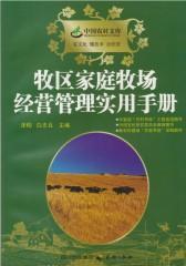 牧区家庭牧场经营管理实用手册