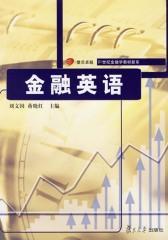 金融英语(仅适用PC阅读)
